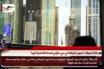 وكالة تصنيفات: الديون المرتفعة في دبي ستؤدي لصدمة اقتصادية كبيرة