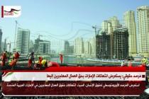 مرصد حقوقي: يستعرض انتهاكات الإمارات بحق العمال المهاجرين إليها