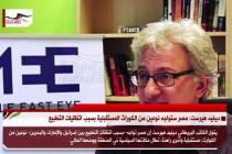 ديفيد هيرست: مصر ستواجه نوعين من الكوراث المستقبلية بسبب اتفاقيات التطبيع