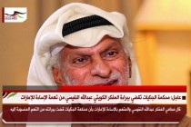 عاجل: محكمة الجنايات تقضي ببراءة المفكر الكويتي عبدالله النفيسي من تهمة الإساءة للإمارات