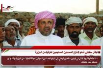 قبائل سقطرى تدعو لإخراج المسلحين المدعومين اماراتيا من الجزيرة