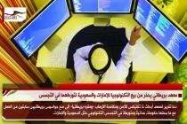 معهد بريطاني يحذر من بيع التكنولوجيا للإمارات والسعودية لتورطهما في التجسس
