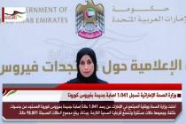 وزارة الصحة الإماراتية تسجل 1.041 اصابة جديدة بفيروس كورونا