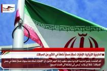 الخارجية الايرانية: الإمارات تسلك مساراً خاطئاً في الكثير من المجالات