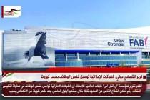 قرير اقتصادي دولي: الشركات الإماراتية تواصل خفض الوظائف بسبب كورونا