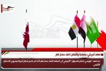 معهد أمريكي: مصلحة واشنطن انهاء حصار قطر