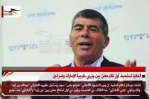 ألمانيا تستضيف أول لقاء معلن بين وزيري خارجية الإمارات وإسرائيل