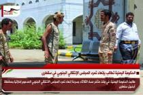 الحكومة اليمنية تطالب بإنهاء تمرد المجلس الإنتقالي الجنوبي في سقطرى