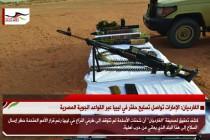 الغارديان: الإمارات تواصل تسليح حفتر في ليبيا عبر القواعد الجوية المصرية