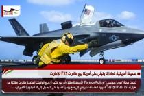 صحيفة أمريكية: لماذا لا ينبغي على أمريكا بيع طائرات F35 للإمارات