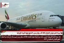أمريكا تغرم طيران الإمارات 400 ألف دولار بسبب التحليق فوق الأجواء الإيرانية