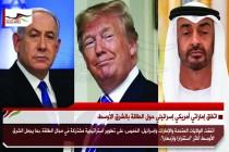 اتفاق إماراتي أمريكي إسرائيلي حول الطاقة بالشرق الأوسط