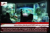 مشروع إماراتي لشراء أنظمة C4ISR للتحكم والاستطلاع بمشاركة إسرائيلية