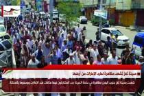 مدينة تعز تشهد مظاهرة لطرد الإمارات من أرضها