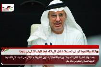 الخارجية القطرية ترد على تصريحات قرقاش التي انتقد فيها التواجد التركي في الدوحة