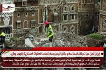 إيران تعلن عن تحركات لخطة سلام بشأن اليمن وسط تصاعد العمليات العسكرية بالجوف ومأرب