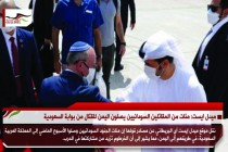 وفد اماراتي يستعد لزيارة اسرائيل بمشاركة وزيري المالية والاقتصاد