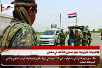 الإمارات تشرع ببناء موقع عسكري ثالث لها في سقطرى