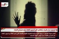 الجارديان: نساء مغتربات بأطفالهن الغير شرعيين تقطعت بهم السبل في الإمارات