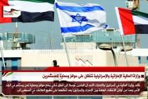 وزارتا المالية الإماراتية والإسرائيلية تتفقان على حوافز وحماية للمستثمرين