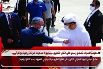 حكومة الإمارات تصادق رسميا على اتفاق التطبيع...وتوقيع 4 مذكرات شراكة زراعية مع تل أبيب