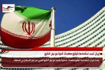 إيران تجدد استعدادها لتوقيع معاهدات أمنية مع دول الخليج