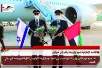 الاتحاد الإماراتية تسير أول رحلة ركاب إلى اسرائيل