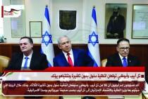 تل أبيب وأبوظبي توقعان اتفاقية دخول بدون تاشيرة ونتنياهو يؤكد