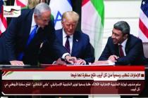 الإمارات تطلب رسمياً من تل أبيب فتح سفارة لها فيها