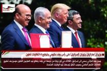 وزيران إماراتيان يزوران (إسرائيل) على رأس وفد حكومي وتوقيع 4 اتفاقيات تعاون