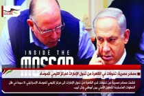 مصادر مصرية: تخوفات في القاهرة من تحول الإمارات لمركز اقليمي للموساد