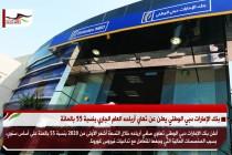 بنك الإمارات دبي الوطني يعلن عن تهاي أرباحه العام الجاري بنسبة 55 بالمائة