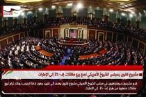 مشروع قانون بمجلس الشيوخ الأمريكي لمنع بيع مقاتلات إف- 35 إلى الإمارات