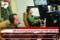 """جهاز المخابرات """"الشاباك"""" يعلن رفضه لمنح دخول الإماراتيين لإسرائيل بدون تأشيرة"""