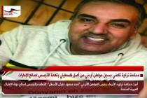 محكمة تركية تقضي بسجن مواطن أردني من أصل فلسطيني بتهمة التجسس لصالح الإمارات