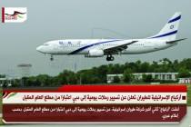 أركياع الإسرائيلية  للطيران تعلن عن تسيير رحلات يومية إلى دبي اعتبارا من مطلع العام المقبل