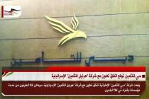 """دبي للتأمين توقع اتفاق تعاون مع شركة  """"هرئيل للتأمين"""" الإسرائيلية"""