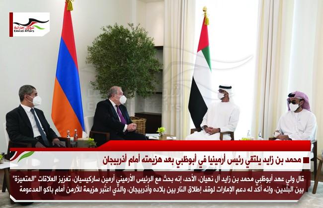 محمد بن زايد يلتقي رئيس أرمينيا في أبوظبي بعد هزيمته أمام أذربيجان
