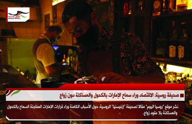 صحيفة روسية: الاقتصاد وراء سماح الإمارات بالكحول والمساكنة دون زواج