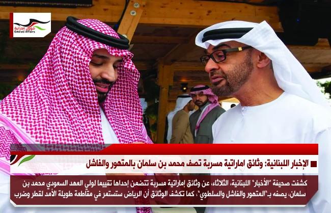 الإخبار اللبنانية: وثائق اماراتية مسربة تصف محمد بن سلمان بالمتهور والفاشل