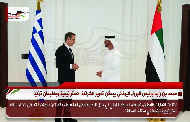 محمد بن زايد ورئيس الوزراء اليوناني يبحثان تعزيز الشراكة الاستراتيجية ويهاجمان تركيا