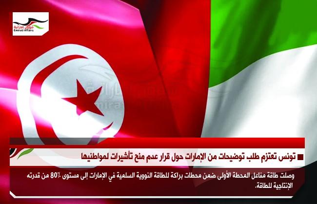 تونس تعتزم طلب توضيحات من الإمارات حول قرار عدم منح تأشيرات لمواطنيها