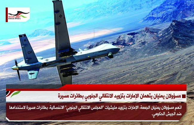 مسؤولان يمنيان يتهمان الإمارات بتزويد الإنتقالي الجنوبي بطائرات مسيرة
