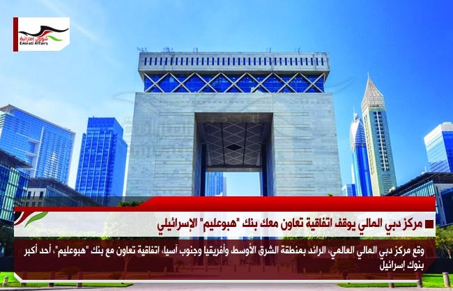 """مركز دبي المالي يوقف اتفاقية تعاون معك بنك """"هبوعليم"""" الإسرائيلي"""