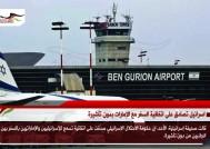 اسرائيل تصادق على اتفاقية السفر مع الإمارات بدون تأشيرة