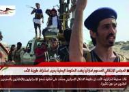 المجلس الإنتقالي المدعوم اماراتياً يهدد الحكومة اليمنية بحرب استنزاف طويلة الأمد