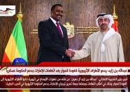 عبدالله بن زايد: يدعو الأطراف الإثيبوبية للعودة للحوار بعد اتهامات للإمارات بدعم الحكومة عسكرياً