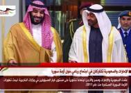 الإمارات والسعودية تشاركان في اجتماع رباعي حول أزمة سوريا
