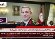 وزير الدفاع التركي يدعو أفغانستان لمراجعة اتفاقية وقعتها مع الإمارات لتشغيل المطار