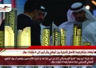توقعات بارتفاع قيمة الأعمال التجارية بين أبوظبي وتل أبيب إلى 4 مليارات دولار